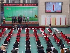 """新安县实验小学举办""""和风墨韵""""第五届校园书法艺术节"""