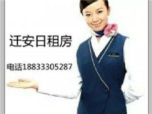 迁安日租房联系电话是188-3330-5287