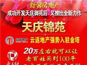 """天庆锦苑——付首付买三房,""""云支付""""帮您还月供!"""