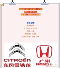震撼钜惠,龙川文化广场左侧五一大型车展来啦!
