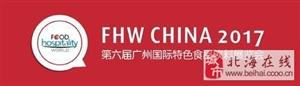 2017年中国广州食品展览会