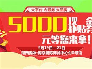 第十一届南京品牌家博会(5月19-21日南京国际博览中心4/5号馆)