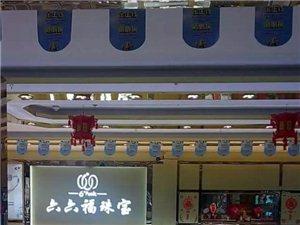 即日开启!老隆新街【六六福珠宝】五一钜惠!精彩来袭....