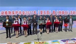热烈祝贺甘肃省野生动植物保护协会2017年《爱鸟周》暨《地球日》活动启