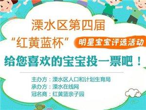 """溧水在线网第四届""""红黄蓝杯""""明星宝宝网络投票评选活动"""