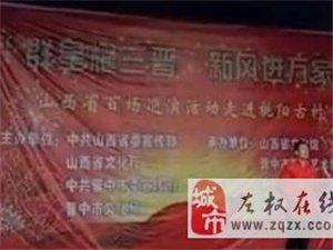 山西省文化惠民百场巡演活动,左权籍民歌手:郝利宏倾情演唱《太行奶娘》