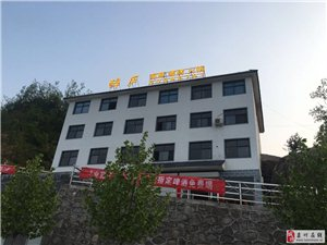 吃着烧烤唱着歌――――-栾川醉庐烧烤店已正式开业