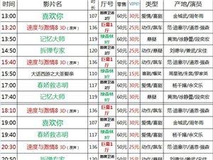 建水巨幕影城5月3日(周三)上映表