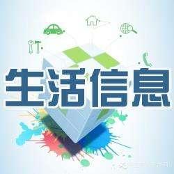 黔江便民资讯