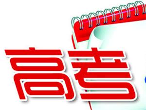 河南高招今年有七变本科二三批合并最多能报九志愿