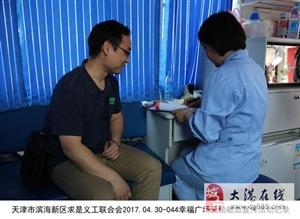 求是义工开展四月份无偿献血宣传活动