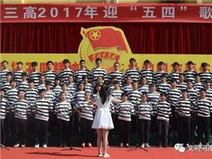 新安三高举行迎五四歌咏比赛
