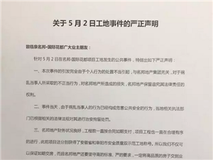 名邦地产:关于5月2日工地事件的严正声明