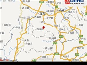 四川宜宾珙县发生4.9级地震;震源深度10千米