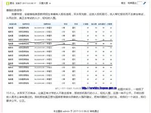 临泉教师考编报名不公平