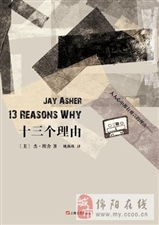【好书推荐】十三个理由