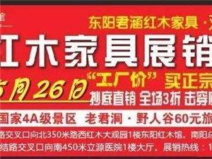 东阳君涵红木家具展销会!老板不在,全部瞎卖!