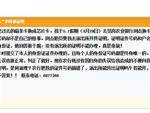 """桐城范岗农业银行要派出所出具""""证明自己""""的证明,这么做合适么?(转载)"""