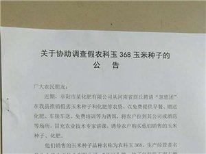 威尼斯人线上平台县农委《关于协助调查假农科玉368玉米种子的公告》