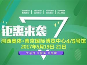 【免费索票】2017第十一届南京品牌博会