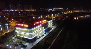 三合酒店5月7日正式开业