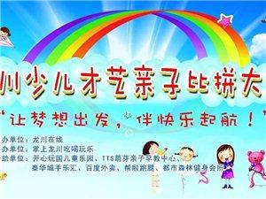 开户送体验金家长快看,带孩子来参加免费亲子活动,就有机会赢取大奖!