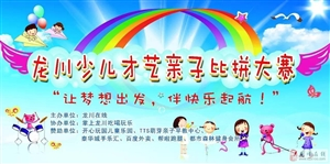 龙川家长快看,带孩子来参加免费亲子活动,就有机会赢取大奖!