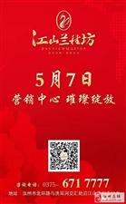 达康书记邀请你参加5月7日兰桂坊营销中心开放仪式!