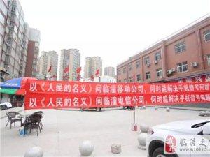 """临潼山水秦唐2万名业主,""""打电话难""""问题,谁来解决?"""