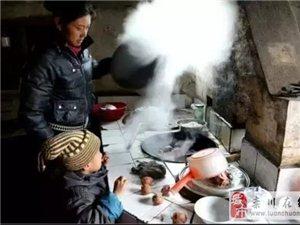 栾川人,老家柴火饭的味道,你还记得吗?