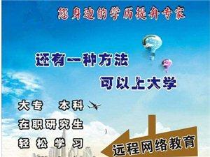 2017光山县成人高考报名入口