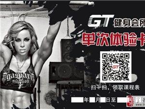 GT健身0元健身  免费体验