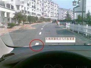 驾校学不到的知识, 坐在车内如何判断车轮位置?