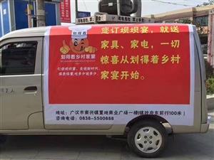 划得着乡村家宴强势入住广汉及周边乡镇,你订宴席我送家具、家电