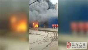 信阳四里棚一仓库发生大火,浓烟滚滚!现场多个视频曝光!