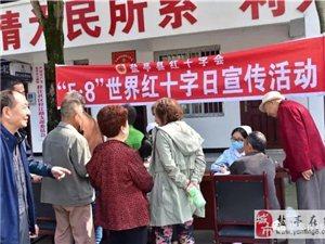 """""""5.8""""世界红十字日,盐亭红十字会走进梓江社区!"""