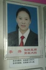 好医生李萍