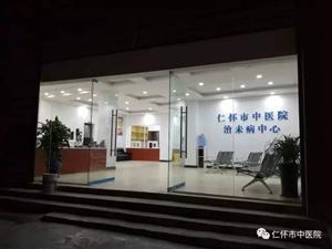 仁怀市中医院治未病体检中心搬迁通知