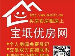 买房卖房租房了解房产信息来宝坻优房网