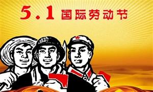 """我县举办庆五一""""最美劳动者""""颁奖晚会"""