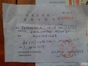 【紧急求助】高邑李家庄:救救患红斑狼疮十四岁女孩吧!!!