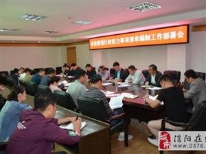 信阳市运管局召开行政权力事项清单编制工作部署会