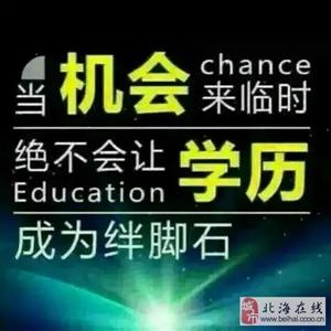 报名成人高考,读大学升学历-广西师范大学 桂林理工大学等名校函授招生