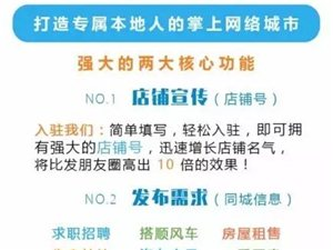 首届免单节商家――永丰掌圈,入驻店铺送广告位半年!