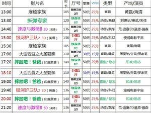 建水巨幕影城5月11日(周四)上映表