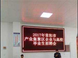 【图文直播】2017年荥阳市产业集聚区与高校毕业生招聘会