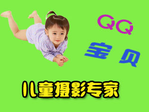 QQ宝贝第二届萌宝大赛开始报名啦!