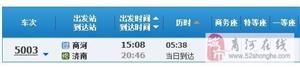 商河直达济南的奇葩火车 行程336公里耗时5小时38分