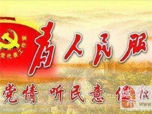 隰县扶贫农村行【一】�D�D走进城南乡