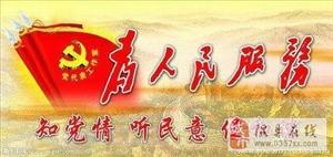 威尼斯人平台扶贫农村行【一】――走进城南乡